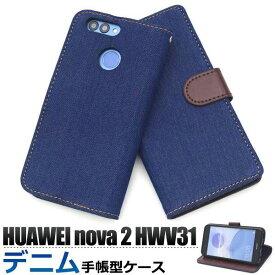 HUAWEI nova2 HWV31 ケース 手帳型 デニムデザイン カバー ファーウェイ ノバ ツー スマホケース