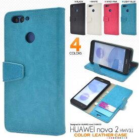 HUAWEI nova2 HWV31 ケース 手帳型 カラーレザー カバー ファーウェイ ノバ ツー スマホケース