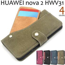 HUAWEI nova2 HWV31 ケース 手帳型 スライドカードポケット カバー ファーウェイ ノバ ツー スマホケース