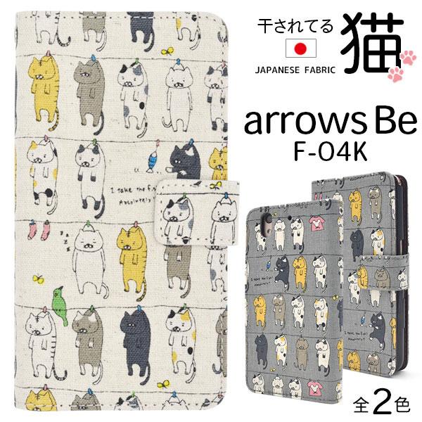 【お買い物マラソン】arrows Be F-04K ケース 手帳型 干されてる猫 カバー アローズビー スマホケース