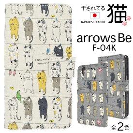 arrows Be F-04K ケース 手帳型 干されてる猫 カバー アローズビー スマホケース