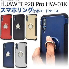 HUAWEI P20 Pro HW-01K ケース ハードケース リングホルダー付き カバー ファーウェイ ピ−トゥエンティープロ スマホケース