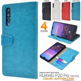 HUAWEI P20 Pro HW-01K ケース 手帳型 カラーレザー カバー ファーウェイ ピ−トゥエンティープロ スマホケース