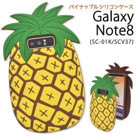 Galaxy Note8 SC-01K SCV37 ケース ソフトケース トロピカルパイナップル カバー サムスン ギャラクシーノートエイト スマホケース