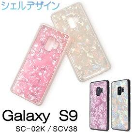 Galaxy S9 ケース シェルデザインソフトケース カバー サムスン ギャラクシー エスナイン SC-02K SCV38 スマホケース