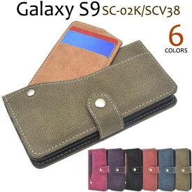 Galaxy S9 SC-02K SCV38 ケース 手帳型 スライドカードポケット カバー サムスン ギャラクシー エスナイン スマホケース
