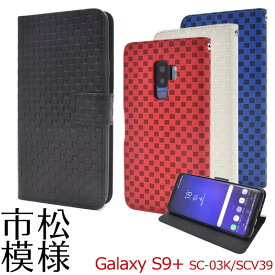 Galaxy S9+ SC-03K SCV39 ケース 手帳型 市松模様 カバー サムスン ギャラクシー エスナインプラス スマホケース
