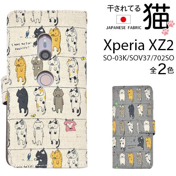 【お買い物マラソン】Xperia XZ2 ケース 手帳型 干されてる猫 カバー エクスペリア エックスゼットツー SO-03K SOV37 702SO スマホケース