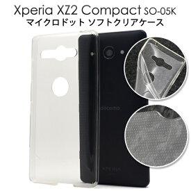 Xperia XZ2 Compact SO-05K ケース ソフトケース マイクロドットクリア カバー SO-05K エクスペリア エックスゼットツー コンパクト スマホケース