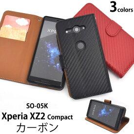 Xperia XZ2 Compact SO-05K ケース 手帳型 カーボンデザイン カバー SO-05K エクスペリア エックスゼットツー コンパクト スマホケース