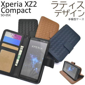 Xperia XZ2 Compact SO-05K ケース 手帳型 ラティスデザイン カバー SO-05K エクスペリア エックスゼットツー コンパクト スマホケース