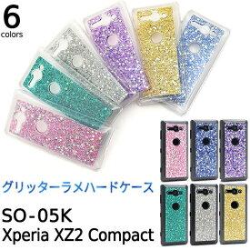 Xperia XZ2 Compact SO-05K ケース ハードケース グリッターラメ カバー SO-05K エクスペリア エックスゼットツー コンパクト スマホケース