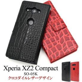 Xperia XZ2 Compact SO-05K ケース 手帳型 クロコダイルレザーデザイン カバー SO-05K エクスペリア エックスゼットツー コンパクト スマホケース