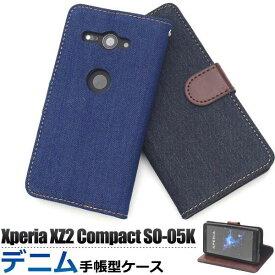 Xperia XZ2 Compact SO-05K ケース 手帳型 デニムデザイン カバー SO-05K エクスペリア エックスゼットツー コンパクト スマホケース