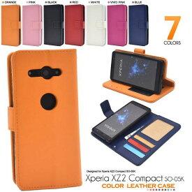 Xperia XZ2 Compact SO-05K ケース 手帳型 カラーレザー カバー SO-05K エクスペリア エックスゼットツー コンパクト スマホケース