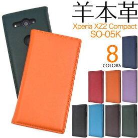 Xperia XZ2 Compact SO-05K ケース 手帳型 本革 カバー SO-05K エクスペリア エックスゼットツー コンパクト スマホケース