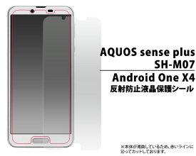 AQUOS sense plus SH-M07/Android One X4 フィルム 反射防止液晶保護シール 液晶 保護 カバー シート シール アクオス センス プラス アンドロイドワン エックスフォー スマホフィルム