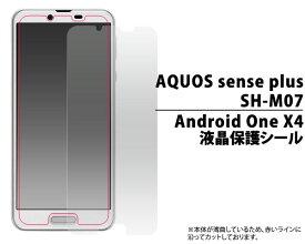 AQUOS sense plus SH-M07/Android One X4 フィルム 液晶保護シール 液晶 保護 カバー シート シール アクオス センス プラス アンドロイドワン エックスフォー スマホフィルム