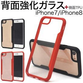 iPhone8 iPhone7 ケース ハードケース 背面ガラス カバー アイフォンケース スマホケース