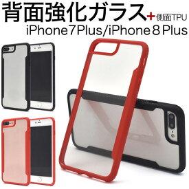 iPhone8Plus iPhone7Plus ケース ハードケース 背面ガラス カバー アイフォン スマホケース
