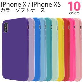 iPhoneXS iPhoneX ケース ソフトケース カラー アイフォン テン カバー スマホケース