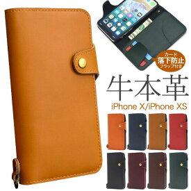 iPhoneXS iPhoneX ケース 手帳型 牛本革 アイフォン テン カバー スマホケース