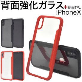 iPhone XS X ケース ハードケース 背面ガラス アイフォン テン カバー スマホケース