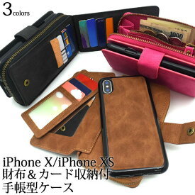 iPhone XS X ケース 手帳型 財布&カード収納付 アイフォン テン カバー スマホケース