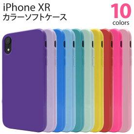 iPhoneXR ケース ソフトケース カラー アイフォン テンアール カバー スマホケース