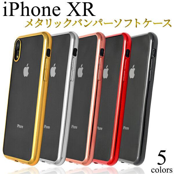 iPhone XR ケース メタリックバンパークリアソフトケース アイフォン テンアール カバー スマホケース