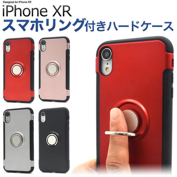 iPhone XR ケース スマホリングホルダー付きハードケース アイフォン テンアール カバー スマホケース