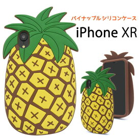 iPhoneXR ケース ソフトケース トロピカルパイナップル アイフォン テンアール カバー スマホケース