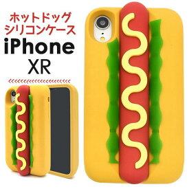 iPhoneXR ケース ソフトケース ホットドッグ アイフォン テンアール カバー スマホケース