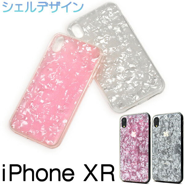 iPhone XR ケース シェルデザインソフトケース アイフォン テンアール カバー スマホケース