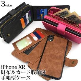 iPhone XR ケース 手帳型 財布&カード収納付 アイフォン テンアール カバー スマホケース