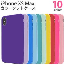 iPhoneXSMax ケース ソフトケース カラー アイフォン テンエスマックス カバー スマホケース