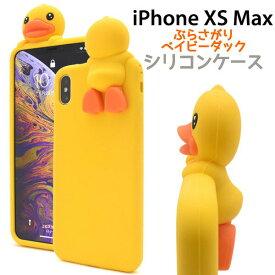 iPhone XS Max ケース ソフトケース アヒル アイフォン テンエスマックス カバー スマホケース