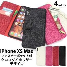 iPhone XS Max ケース 手帳型 クロコダイルレザーデザイン アイフォン テンエスマックス カバー スマホケース