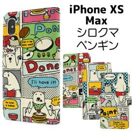 iPhone XS Max ケース 手帳型 コミック風シロクマ&ペンギン アイフォン テンエスマックス カバー スマホケース