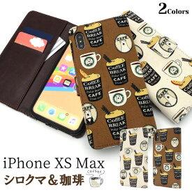iPhone XS Max ケース 手帳型 シロクマ&コーヒーデザイン アイフォン テンエスマックス カバー スマホケース