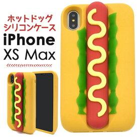 iPhoneXSMax ケース ソフトケース ホットドッグ アイフォン テンエスマックス カバー スマホケース