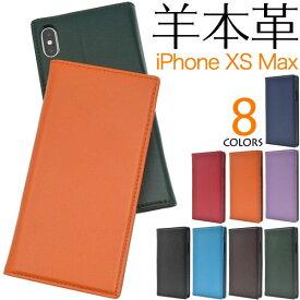 iPhone XS Max ケース 手帳型 本革 アイフォン テンエスマックス カバー スマホケース