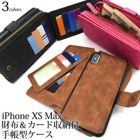 iPhone XS Max ケース 手帳型 財布&カード収納付き アイフォン テンエスマックス カバー スマホケース