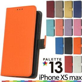iPhone XS Max ケース 手帳型 カラーレザー アイフォン テンエスマックス カバー スマホケース