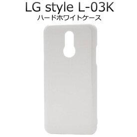 LG style L-03K ケース ハードケース ホワイト カバー エルジースタイル スマホケース
