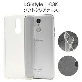 LG style L-03K ケース ソフトケース マイクロドットクリア カバー エルジースタイル スマホケース
