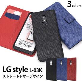 LG style L-03K ケース 手帳型 ストレートレザーデザイン カバー エルジースタイル スマホケース