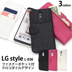 LG style L-03K ケース 手帳型 クロコダイルレザーデザイン カバー エルジースタイル スマホケース