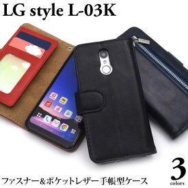 LG style L-03K ケース 手帳型 ファスナー&ポケットレザー カバー エルジースタイル スマホケース