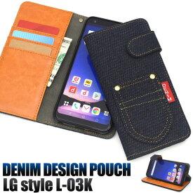 LG style L-03K ケース 手帳型 デニムデザイン カバー エルジースタイル スマホケース